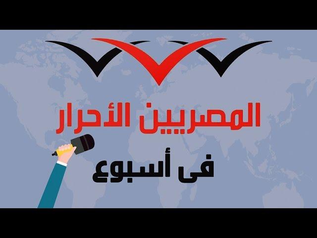 المصريين الأحرار فى أسبوع