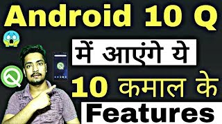 Top 10 Amazing Features Of Android 10 Q In Hindi | Upgrade Android 9 To 10.0