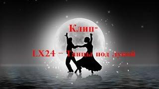 Клип-Lx24 – Танцы под луной
