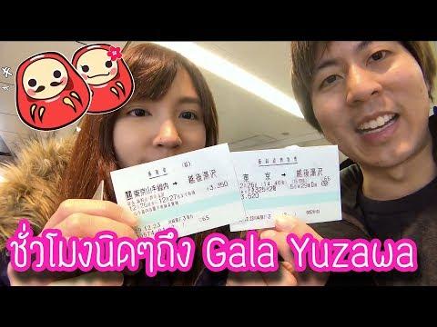วิธีการไป Gala Yuzawa แค่ชั่วโมงนิดๆจากโตเกียว