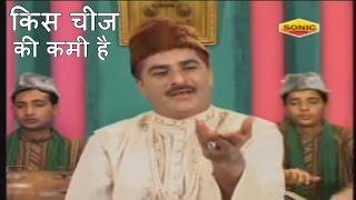 kis cheez ki kami hai yusuf malik islamic new qawwali song sonic enterprise