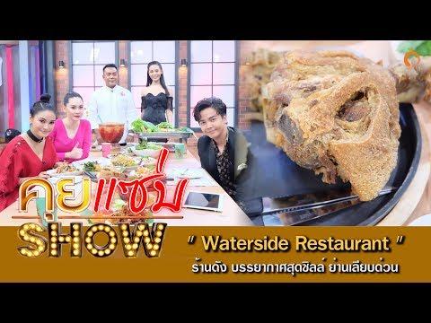 """คุยแซ่บShow : """"Waterside Restaurant""""  ร้านดัง บรรยากาศสุดชิลล์ ย่านเลียบด่วน"""