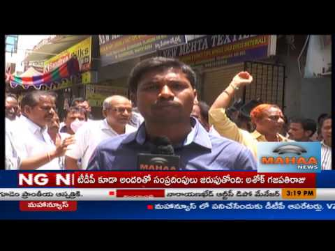 Telangana textile shops to be closed for 3 days against GST | Mahaa News