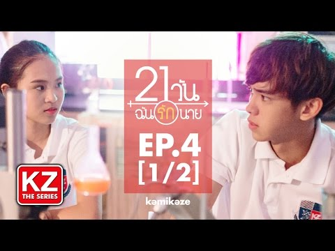 21 วัน ฉันรักนาย (21 Days) | EP.4 [1/2]
