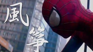 【蜘蛛俠MIX】Supper Moment《風箏》非官方MV (BY GAYSHU)