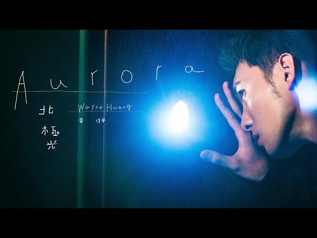 [avex官方HD] 黃偉晉 - 北極光 官方完整版MV