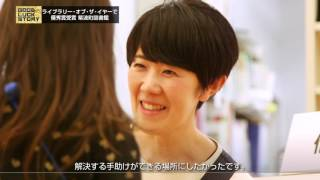 GOOD LUCK STORY#455「紫波町図書館」(2017年6月4日放送)