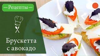 Брускетта с Авокадо и Крем-сыром - Простые рецепты вкусных блюд