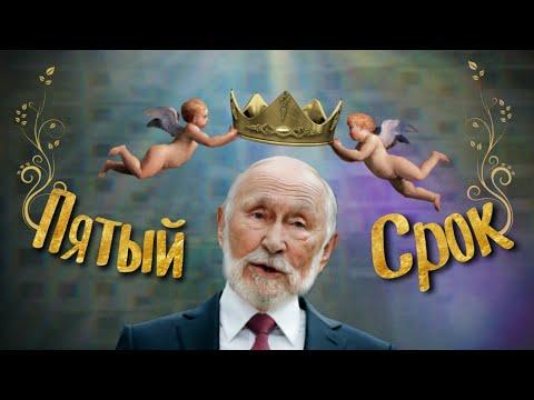 Как Путин станет президентом в 2024? Пятый срок.