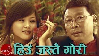 Hiun Jastai Gori By Shambhu Rai