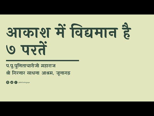आकाश में विद्यमान है ७ परतें   Pravachan   P.P.Punitachariji Maharaj   P.P. Guru-Ma ShailajaDevi