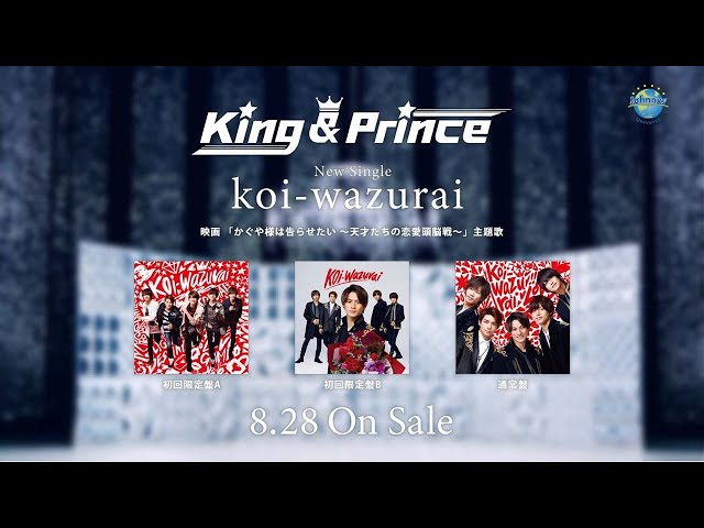 King & Prince「koi-wazurai」Music Video