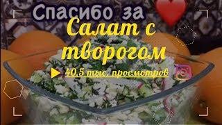 ♥ ЛУЧШЕЕ. ПП салат из творога, огурца и редиса. Летний салат. Очень вкусный и легкий салат.