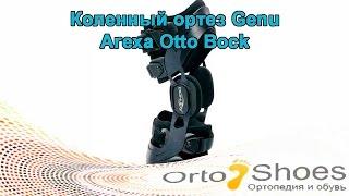 Коленный ортез Genu Arexa Otto Bock(В этом видео Вы увидите как использовать ортез для коленного сустава. Заказать ортез и получить более подро..., 2016-04-28T06:46:48.000Z)