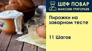 Пирожки на заварном тесте . Рецепт от шеф повара Максима Григорьева.