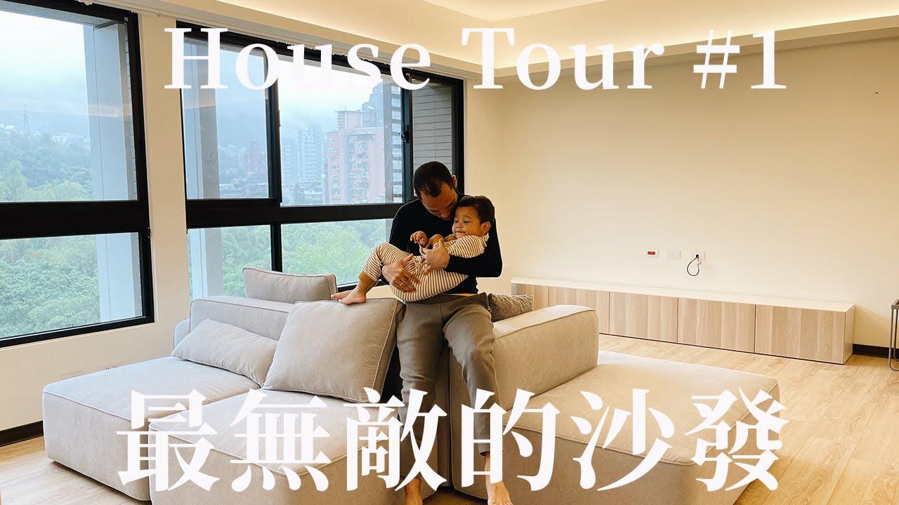 新家House Tour #1  分享最無敵的沙發 rice & shine
