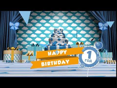 Футаж для детского Дня рождения: 1 год мальчика