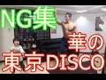 【マッチョ29】華の東京DISCO NG集【踊ってみた】