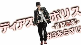 松田翔太主演 「ディアスポリス 異邦警察」 第3話のあらすじです。