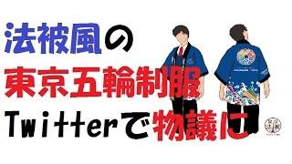 法被(はっぴ)をイメージした東京五輪制服…津波デザインがTwitterで物議醸す 観光ボランティアの制服 検索動画 20