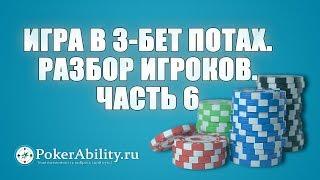 Покер обучение | Игра в 3-бет потах. Разбор игроков. Часть 6