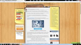 Сайт для заработка денег bolshoyvopros (25-150 рублей в день) на вопросах и ответах