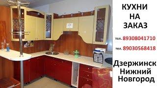 Кухонный гарнитур для маленькой кухни на заказ в Дзержинске(Кухни на заказ в Дзержинске Нижегородской области или в Нижнем Новгороде совсем недорого можно заказать..., 2015-07-15T07:04:11.000Z)
