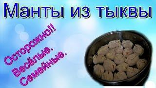 Манты из тыквы ( домашние, смешные) от канала ogen