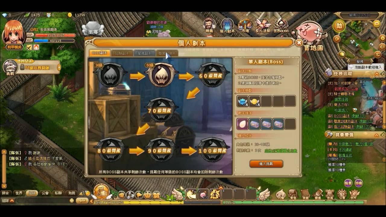 網頁遊戲:RO仙境傳說Web #2-1 劍士轉騎士轉職考試:收集騎士之証 Web Game : Ragnarok Web #2-1 - YouTube