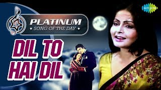 Platinum Song Of The Day | Dil To Hai Dil | दिल तो है दिल |1st Sept | Lata Mangeshkar