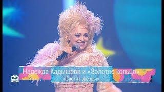 Надежда Кадышева - Светят звёзды