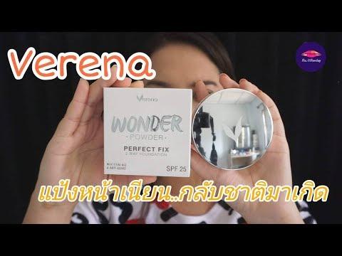 Verena WONDER POWDER หน้าเนียนๆแบบไม่ต้องพึ่ง Photoshop l ms.Monday