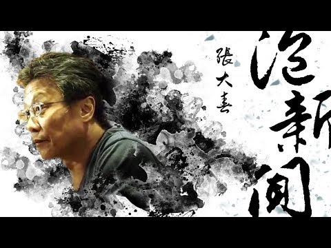 '19.01.15【張大春泡新聞】王道還談「《科學人》一月號:迷你專輯」