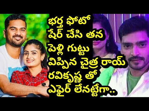Tv Actress Chaitra Rai Reveals Her Marital Status Finally || Chaitra Rai Husband