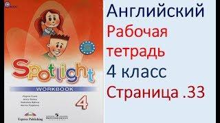 ГДЗ Английский язык 4 класс рабочая тетрадь Страница. 33  Быкова