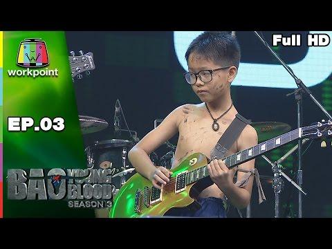 Bao Young Blood Season 3 | EP.3 | รอบ Audition | 26 มี.ค. 60 | Full HD