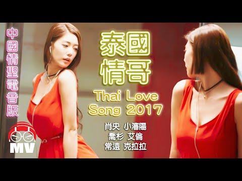 泰国情哥 - 中国情圣电音版Thai Love Song 2017 - 肖央(筷子兄弟)+小沈阳+乔杉+艾伦+常远+克拉拉