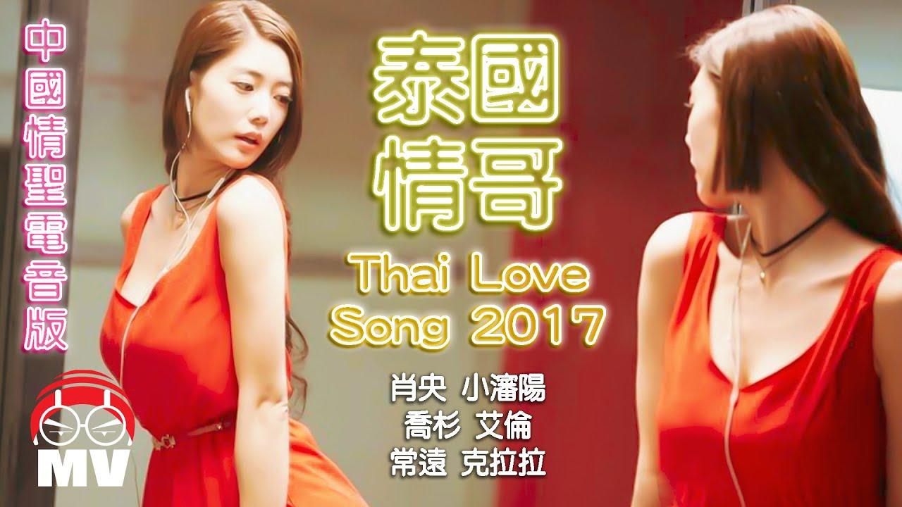 泰國情哥 - 中國情聖電音版Thai Love Song 2017 - 肖央(筷子兄弟)+小瀋陽+喬杉+艾倫+常遠+克拉拉