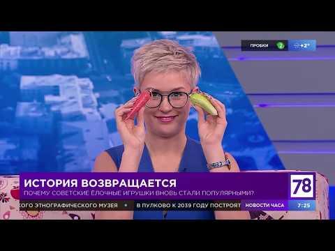 """Советские ёлочные игрушки в """"Полезном утре"""""""