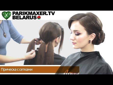 Причёски с помощью сеточки для волос