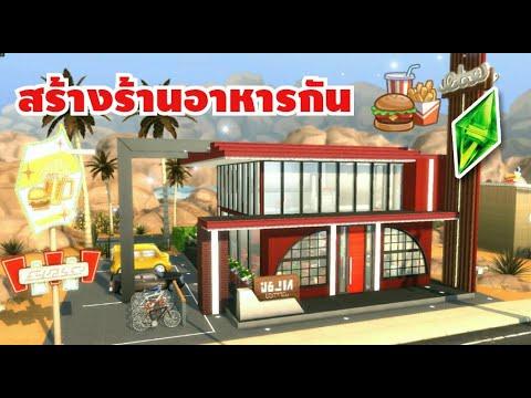 The Sims 4 [สร้างร้านอาหารกัน ]  l Speed Build l NO CC | เนื้อหาที่เกี่ยวข้องthe sims 4 ร้านอาหารที่สมบูรณ์ที่สุด