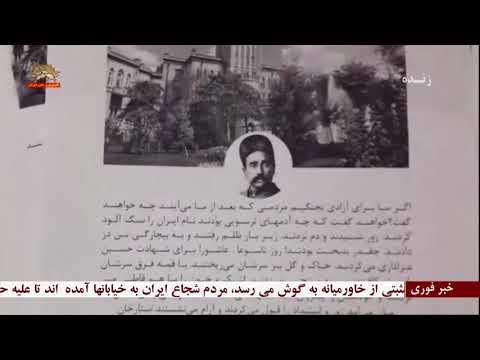 تراکت فراخوان به تظاهرات مردم تبریز