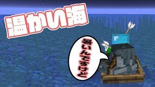 【マインクラフト】ストレイと一緒に温かい海に行ってみたら?:まぐにぃのマイクラ実況2 #221 thumbnail