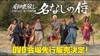 劇団鹿殺し15周年記念・怒パンク時代劇「名なしの侍」 DVD発売決定! ...