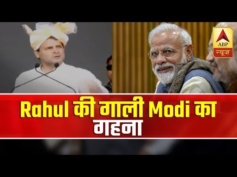 PM Modi Takes Swipe At Rahul Gandhi For His 'Chowkidar Chor Hai' Barb | ABP News