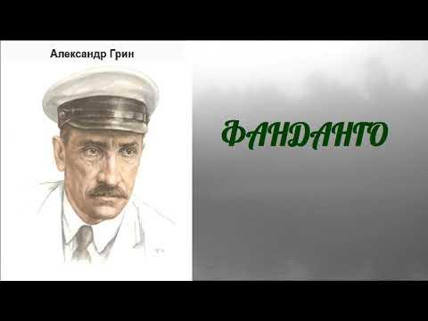 Александр Грин. Фанданго.