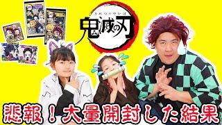 【悲報】鬼滅の刃ディフォルメシールウエハース2大人買い大量開封した結果!? まさか!! - はねまりチャンネル