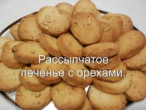 песочное печенье рассыпчатое рецепт пошагово в