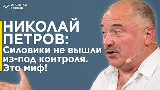 Николай Петров. Спираль репрессий против элиты: виден ли конец?