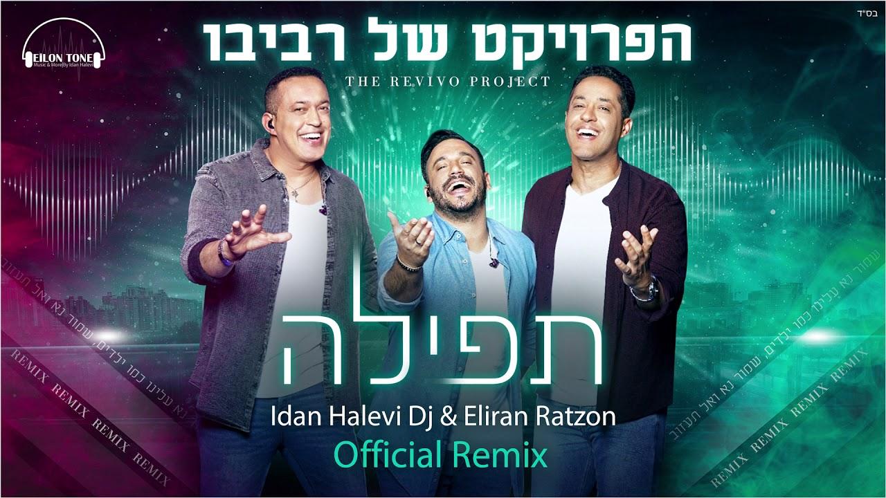 הפרויקט של רביבו - תפילה - רמיקס רשמי By Idan Halevi & Eliran Ratzon